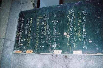 斑駁的黑板寫著密密麻麻的家族聚會,短短幾個字,背後蘊含著學長姊對學弟妹的關心與關懷。