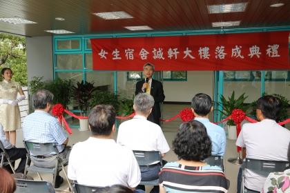 中興大學女生宿舍誠軒新建工程10月22日上午舉辦大樓落成典禮