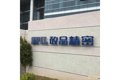 迎接物聯網時代,封測大廠矽品(2325)於明天(9月28日)將在中興大學圖書館舉行產學研究成果發表會。(記者洪友芳攝