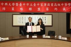 【公關組】中興大學與台中家商簽署策略聯盟