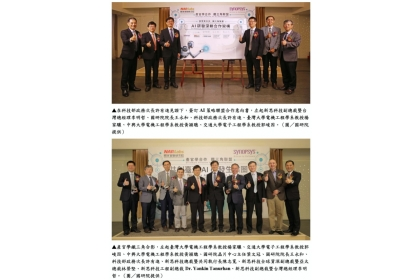【HiNet新聞】(圖由國研院提供/國研院晶片中心與全球半導體設計軟體領導廠商新思科技 (Synopsys) 積極合作推動AI研發深耕合作架構,日前(6/1) 共同與頂尖大學研發團隊代表簽署AI研發深耕計畫合作意向書,帶動台灣成為全球AI研發創新基地。)