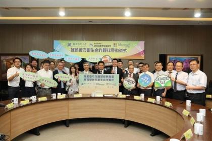 【中國時報】中興大學、台中市政府及台灣微軟舉行合作聯盟啟動儀式。(陳淑芬攝)