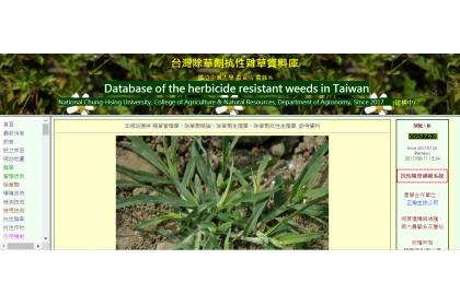 台灣除草劑抗性雜草資料庫