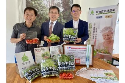 由興大學生創業的智耕創新股份有限公司,是全台唯一生產適合洗腎腎臟病患者及一般民眾食用的低鉀蔬菜團隊。