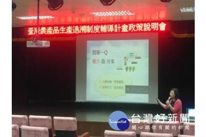 國立中興大學農產品認證中心驗證主管簡文莉教授,假大安區農會舉行107年度「台灣農產品生產追溯政策溝通說明會」,吸引近百位農民踴躍參加。(記者陳榮昌攝)