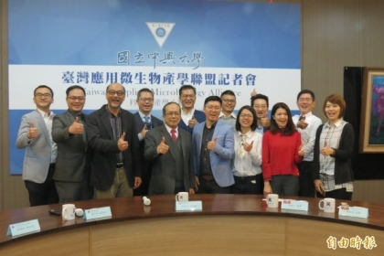 【自由時報】興大成立「台灣應用微生物產學聯盟」推動產學合作助產業提昇。