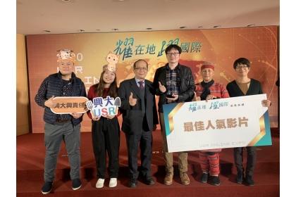 中興大學USR計畫兩團隊榮獲「特定主題影片獎」與「最佳人氣影片」雙獎項