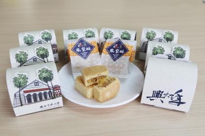 興大特別與興大附農食品加工科合作,特製3百顆鳳梨酥,發送給參加校園導覽的新生及家長。