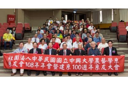 興大農藝學系100週年生日 600位系友貴賓同慶