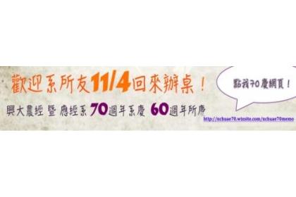 興大應用經濟系「精彩70,感恩有你」活動,11/4正式登場。
