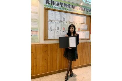 中興大學森林系柳婉郁特聘教授榮獲Emerald Publishing卓越貢獻獎。