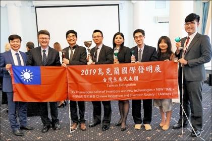 2019烏克蘭國際發明展成績揭曉,台灣代表團總成績排行世界第2名。(中華創新發明學會提供)