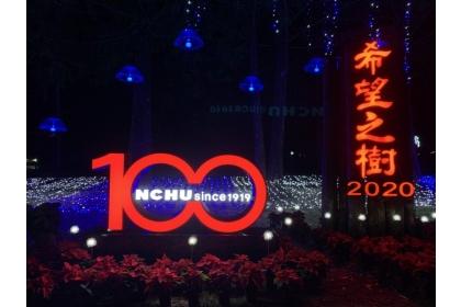 惠蓀林場「希望之樹」的100字樣燈飾,是要慶祝中興大學建校100週年。(惠蓀林場提供)