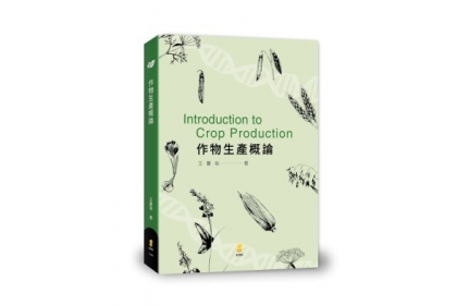 《作物生產概論》專書
