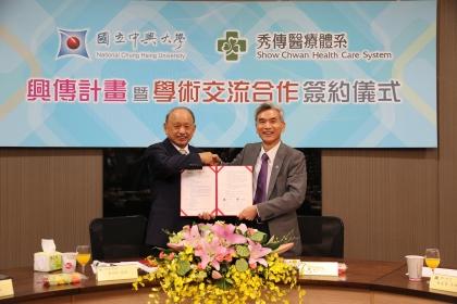 興大校長薛富盛(右)、秀傳醫療體系總裁黃明和簽署學術合作協議