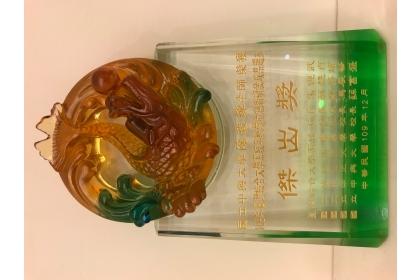 興創團隊「地博智慧防災科技」受肯定 陳毅輝博士榮獲台綜大年輕學者「傑出獎」