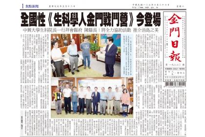 金門日報以頭版頭條報導此次「生科學人金門戰鬥營」。