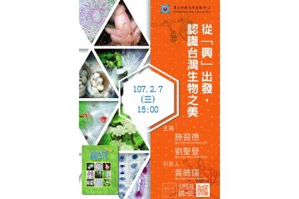 第一場講座在2月7日下午3點至3點45分舉辦,由生命科學系施習德主任及劉聖譽老師主講,介紹其著作《生命科學實驗手冊-植物篇》。
