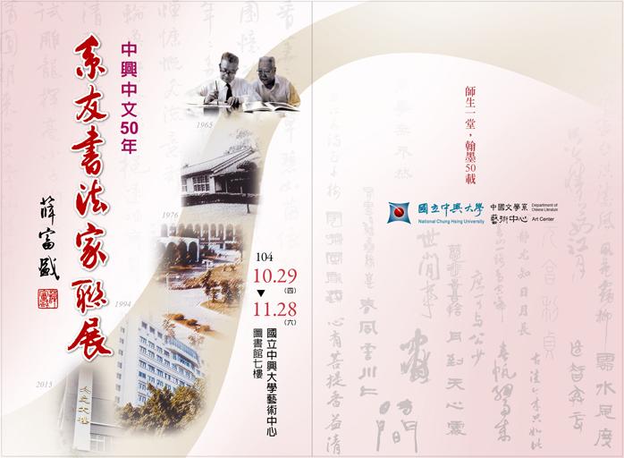 中文系友書法家聯展海報_邀請卡正面
