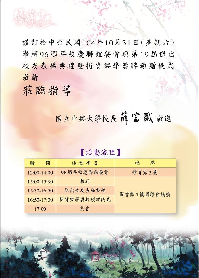 第19屆傑出校友表揚典禮_邀請卡正面