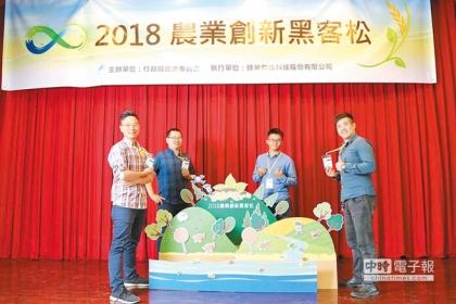 中興大學師生組成的「你的農業好夥伴」團隊,利用無人機結合AI影像辨識技術掌握水稻生長,奪下「2018農業創新黑客松」競賽亞軍。(興大提供)