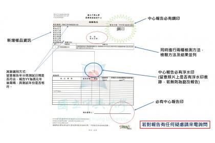 圖三:興大農藥殘留檢測中心108年7月1日起報告格式