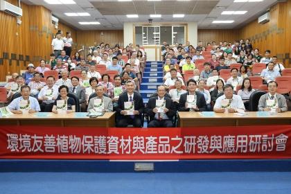 興大副校長黃振文介紹台灣友善環境之植保製劑的研發與功效