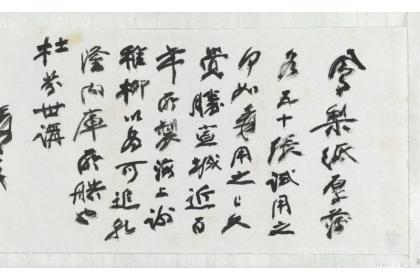 張大千〈致張繼正夫人鳳梨紙函〉 (1)。(故宮提供)