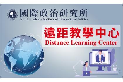 國政所建置「數位遠距教學中心」