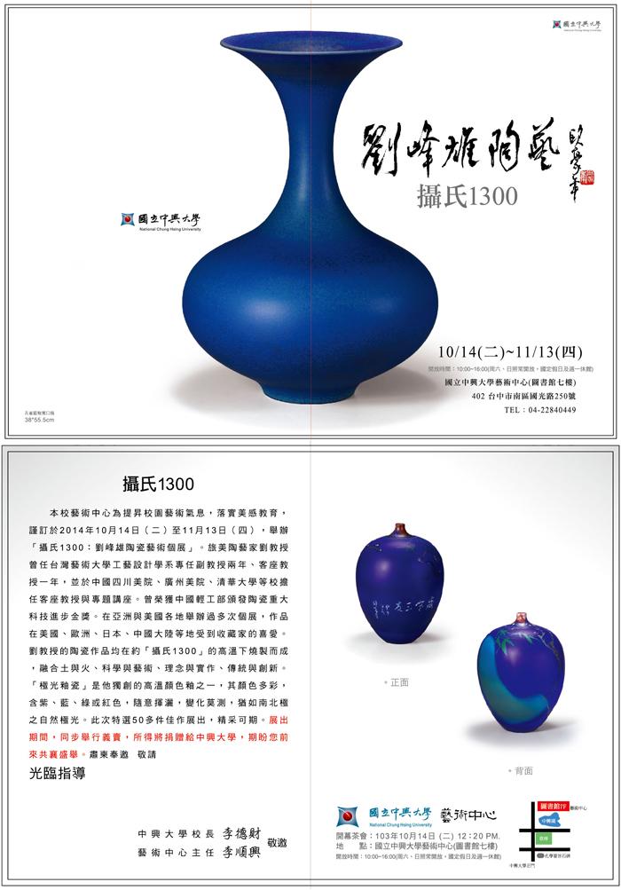 劉峰雄陶藝個展_邀請卡