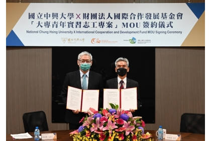 Secretary General of The International Cooperation and Development Fund (TaiwanICDF), Mr. Timothy Tian Yi Hsiang (Left) is photographed with President of National Chung Hsing University, Dr. Fuh-Sheng Shieu (Right).