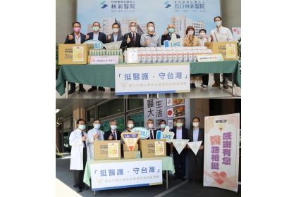 興大校友總會捐贈防疫物資儀式大合影,上:林新醫院、下:中山附醫。