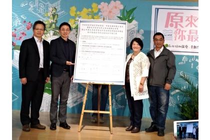 林務局與業界代表簽署備忘錄,共同推動臺灣森林植物做為園藝、景觀應用。