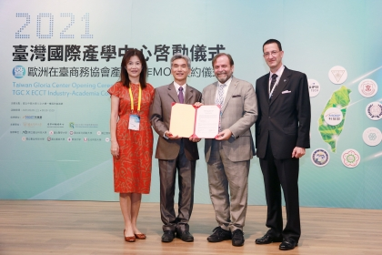 Taiwan Gloria Center, European Chamber of Commerce Taiwan signed MOU to boost cross-school international industry-academia cooperation
