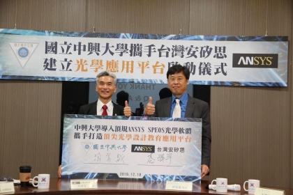 由興大校長薛富盛(左)、臺灣安矽思總經理李祥宇共同宣布平台啟動。