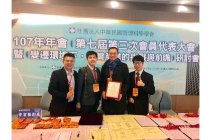 興大企管系喬友慶主任(右2)與學生共同獲得管理科學學會最佳實用價值論文獎