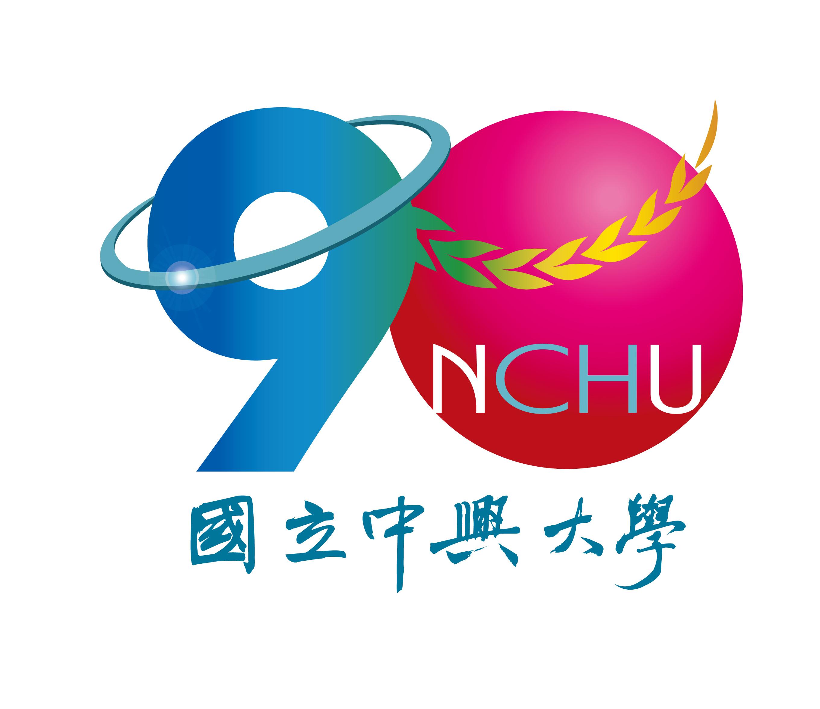 90週年Logo直標