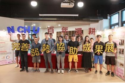 NCHU百年深耕興未來完善弱勢協助成果展29日開幕