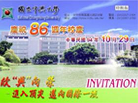 94學年度校慶(86週年)