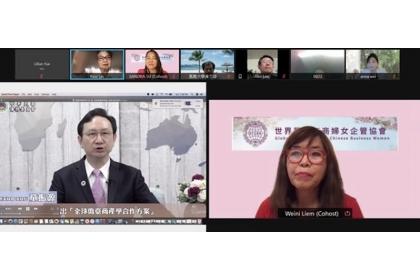 世界華人工商婦女協會北加州分會與台灣國際產學中心,舉辦「僑台商產學合作計畫–談智慧農業發展線上講座」。(記者李榮/翻攝)