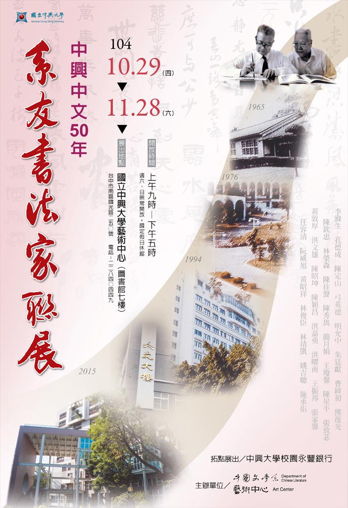 中文系友書法家聯展_海報