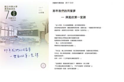 中興應經70系慶特刊第四期 風華登場