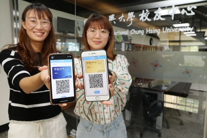 NCHU Launches Alumni APP  and Issues Virtual Alumni Cards