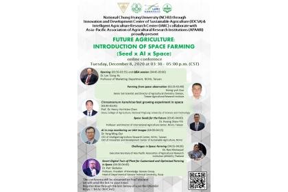 興大與APAARI合辦未來農業論壇 三國學者談太空農場