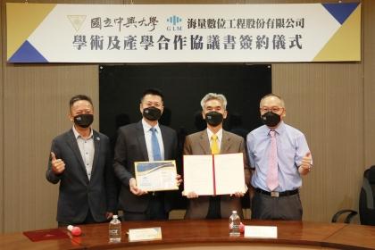 中興大學薛富盛校長(右2)與海量數位工程施中仁總經理(左2)代表簽約,興大理學院施因澤院長(右1)、校友總會楊木榮秘書長(左1)共同見證
