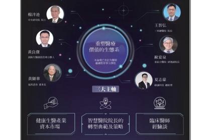 AI精準健康醫療生態系論壇,邀請專家學者共同參與。 中興大學/提供