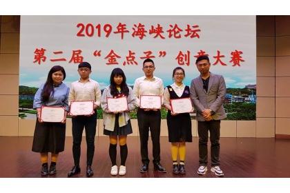台灣學生帶來的提案是生活中相關的食品安全、環保、健康休閒、娛樂等議題,首次同時出現海峽論壇「金點子創意大賽」廈門決賽中,表現非常用心。(黃珈綺攝)
