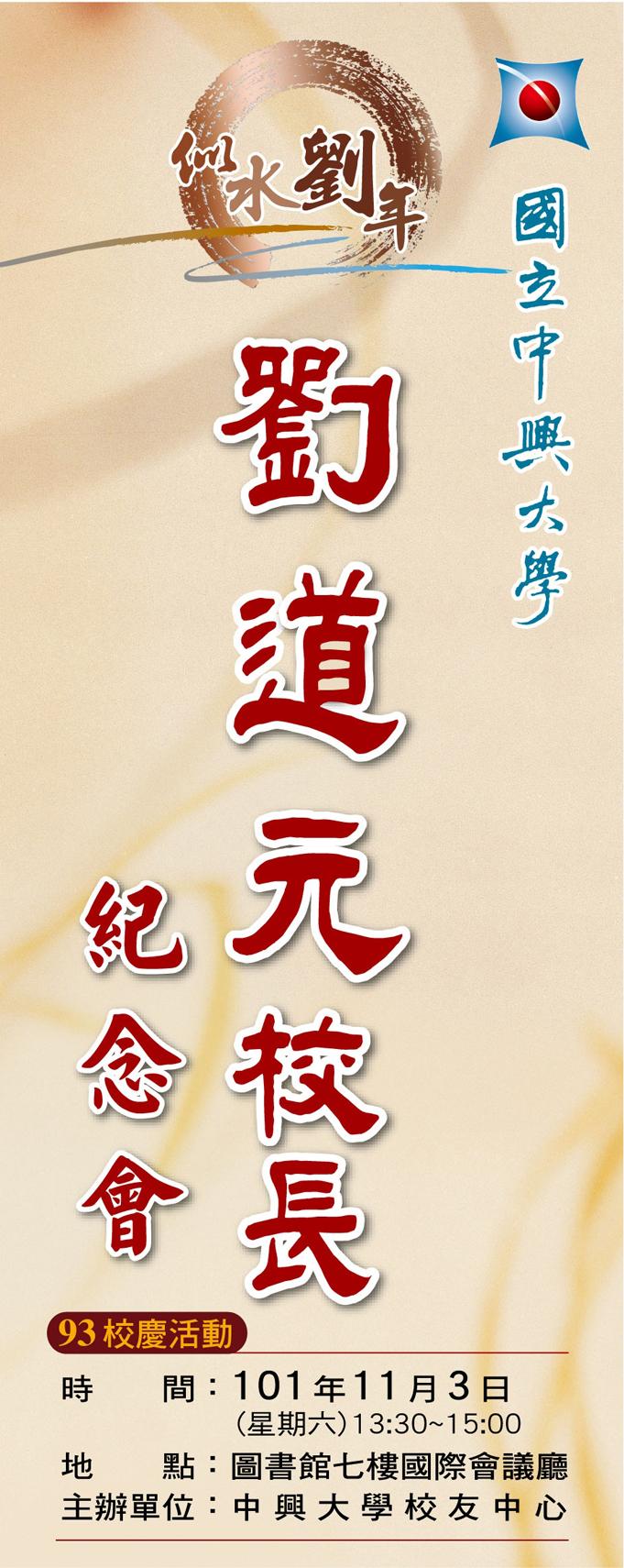 劉道元校長紀念會_羅馬旗