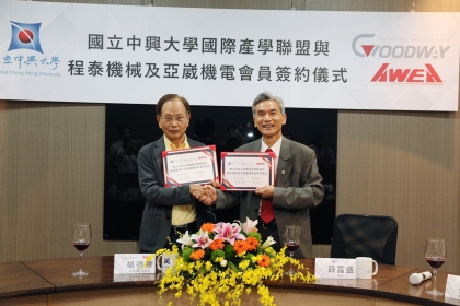 中興大學校長薛富盛(右)與程泰集團董事長楊德華共同簽署國際產學聯盟會員合約
