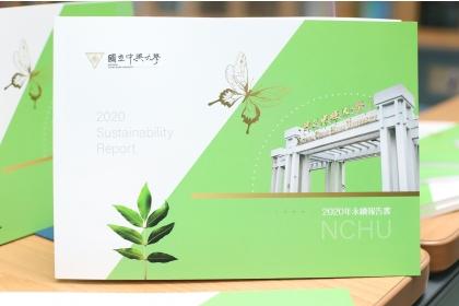 興大發行第一本永續報告書
